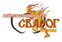 """Пейнтбольный клуб """"Сварог"""""""