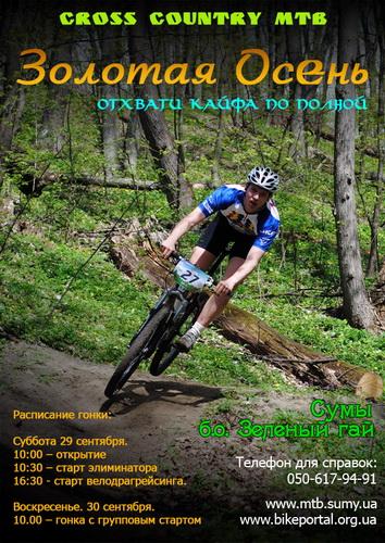 Золотая осень 2012 (Элиминатор + XCO) 29-30.09.12